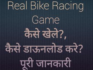 Real Bike Racing Game कैसे खेले?, कैसे डाऊनलोड करे? पूरी जानकारी