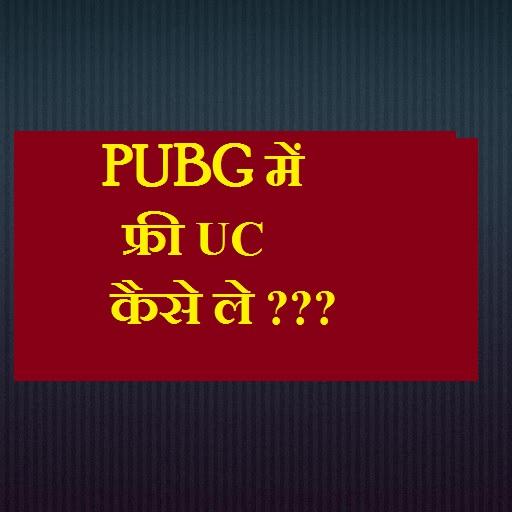 PUBG में फ्री UC कैसे ले?