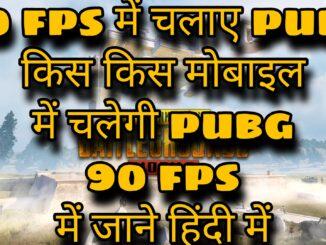 PUBG NEWUpdate 90 fps किस किस मोबाइल में चलेगा सारि जानकारी हिंदी में