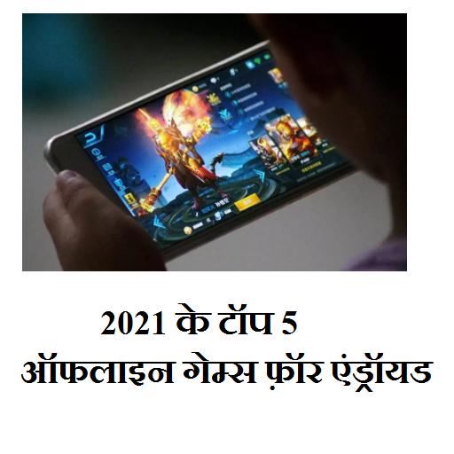 2021 के टॉप 5 ऑफलाइन गेम्स फ़ॉर एंड्रॉयड (2021 Top 5 Offline Games for Android)